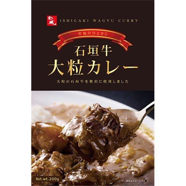 ゆいまーる大粒石垣牛カレーセット 【10個入】