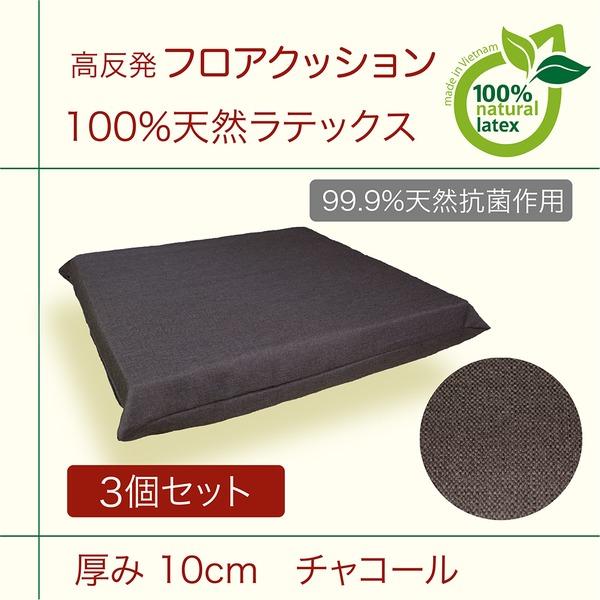 【 高反発 天然ラテックス フロアクッション 】『チャコール』3個セット 厚み10cm 抗菌作用 防ダニ