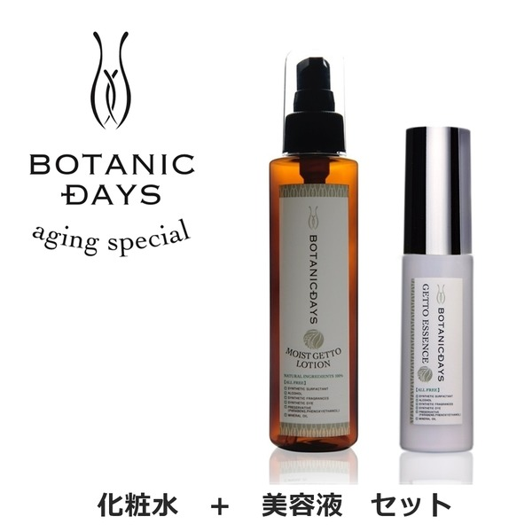ボタニクデイズ 化粧水+美容液 セット