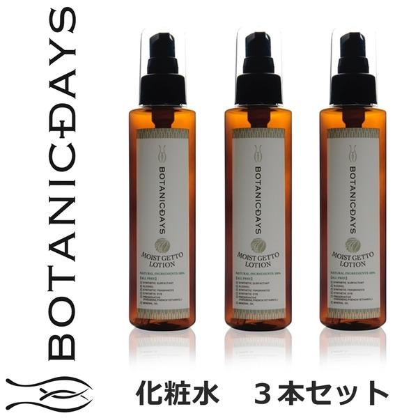 ボタニクデイズ モイスト月桃ローション(化粧水) × 3本セット