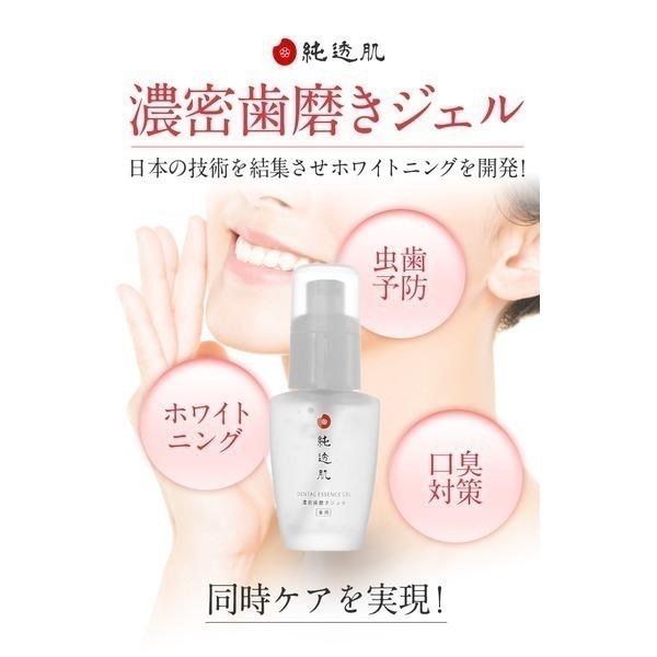 【薬用】歯磨きジェル 日本の技術を結集させたホワイトニング効果と口臭・歯槽膿漏予防に