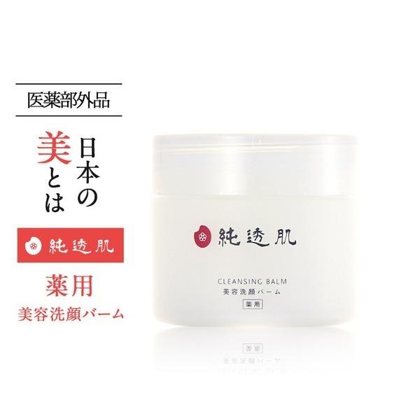 薬用 美容洗顔バーム 5種類の天然美肌成分配合でお肌に優しい洗顔です 潤いと透明感のある肌に