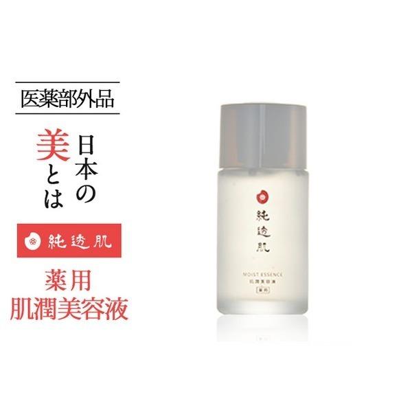薬用 肌潤美容液  幹細胞を配合した、純度の高い幹細胞美容液