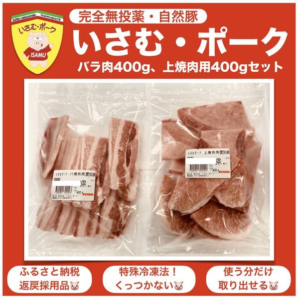 【完全無投薬・安全豚】いさむ・ポーク 豚肉 冷凍バラ肉400g、冷凍上焼肉用400gセット