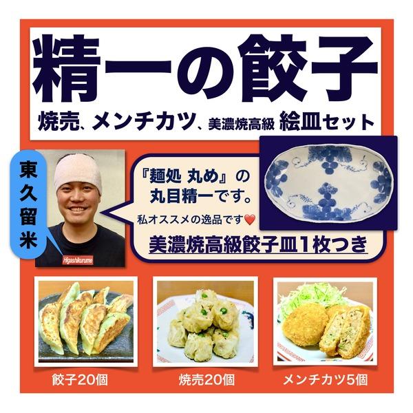 精一(セイイチ)の餃子20個、シュウマイ20個、メンチカツ5個(冷凍)、高級美濃焼餃子皿セット