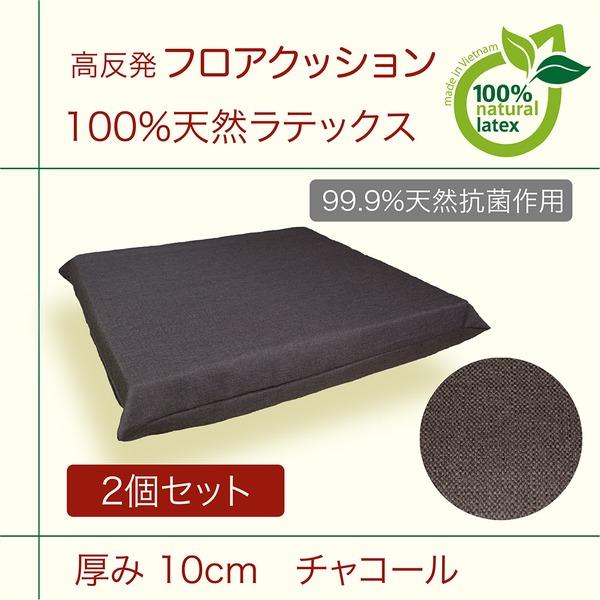 【 高反発 天然ラテックス フロアクッション 】『チャコール』2個セット 厚み10cm 抗菌作用 防ダニ