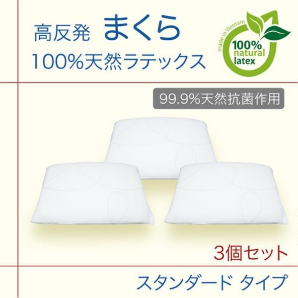 【 高反発 天然ラテックス 枕 】『オーバルスタンダードタイプ』3個セット  抗菌作用 防ダニ