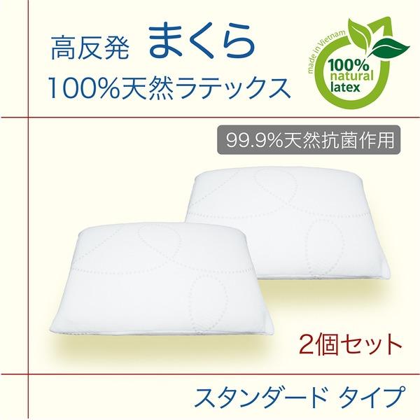 【 高反発 天然ラテックス 枕 】『オーバルスタンダードタイプ』2個セット  抗菌作用 防ダニ