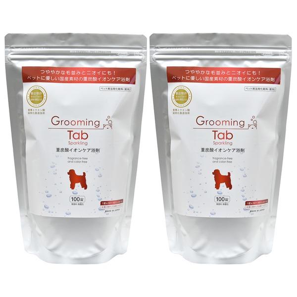 グルーミングタブ 重炭酸イオンケア浴剤 100錠入り×2セット(犬・猫などペット用浴用化粧料)