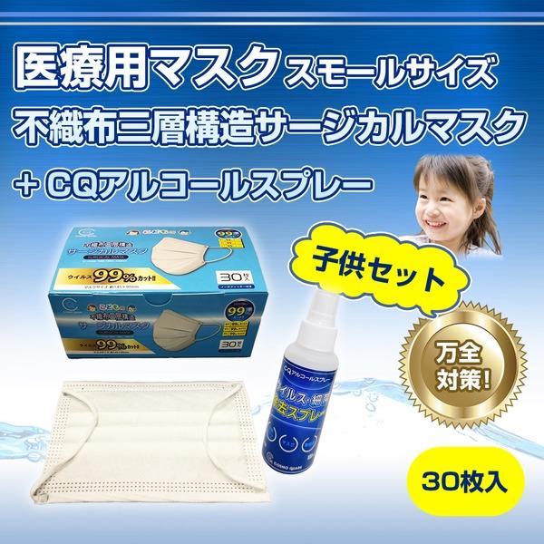 Made in Japan!!N99不織布三層構造サージカルマスク 子供用30枚 + 携帯用CQアルコールスプレーのセット~
