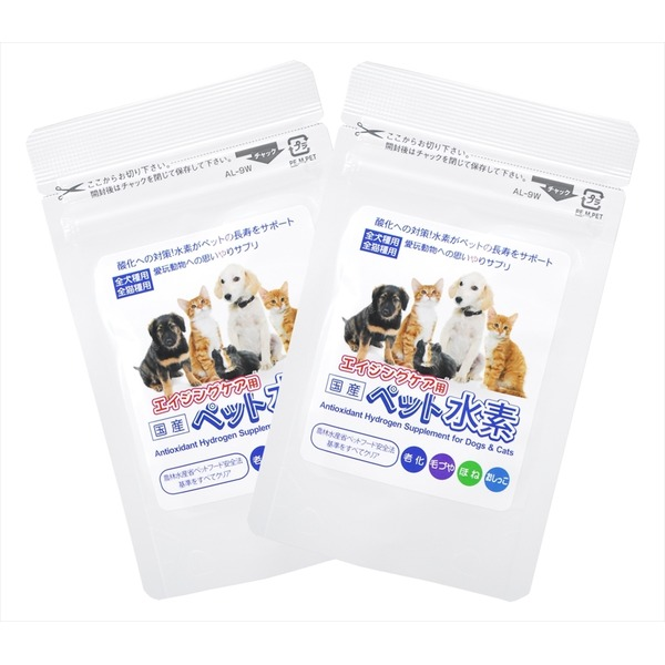 国産ペット水素 30粒×2袋:高濃度水素イオン(犬猫ペット用サプリメント) / 水素サプリ
