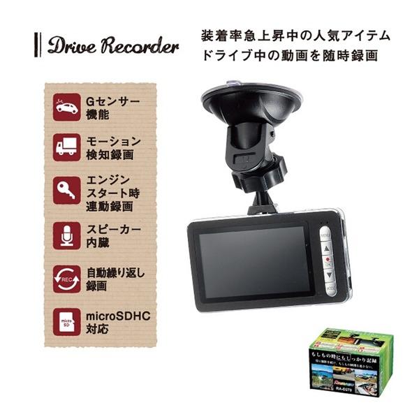 簡単取付!後付けドラレコ  2.7インチ高画質ポータブルドライブレコーダー