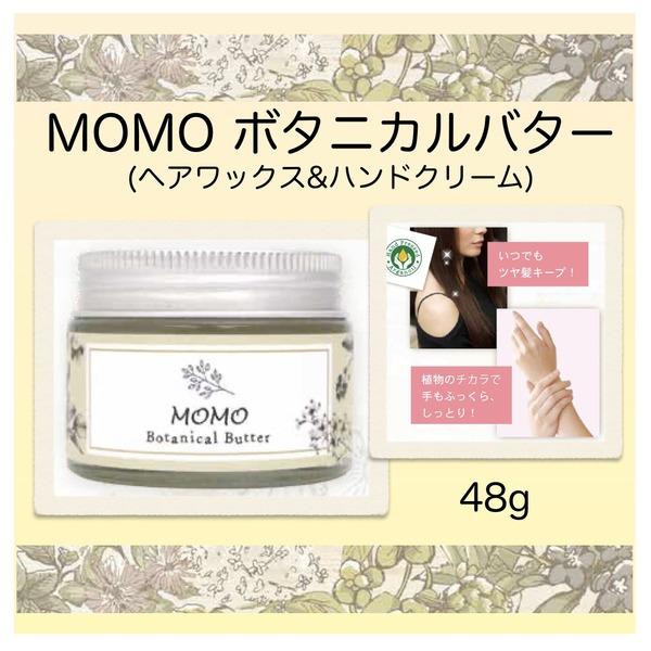 MOMOボタニカルバター(ヘアワックス&ハンドクリーム)48g  お得な6個セット!