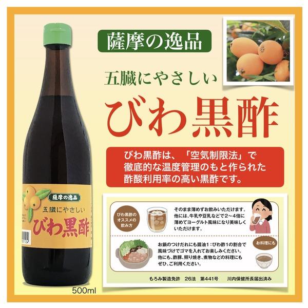 【薩摩の逸品】五臓にやさしい びわ黒酢 500ml