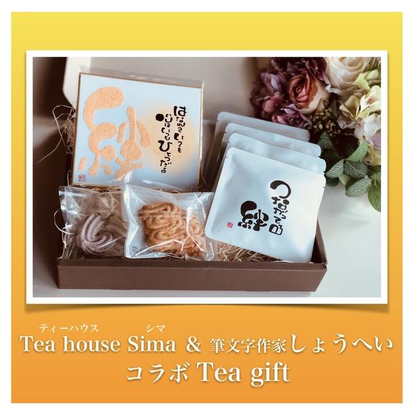 【Tea house Sima&筆文字作家しょうへいのコラボTea gift】