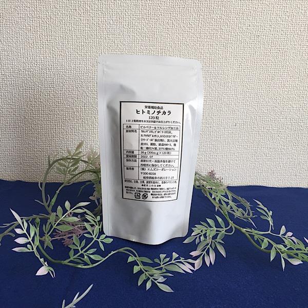 ヒトミノチカラ(栄養補助食品)  ビルベリー&ツルレンゲ加工品