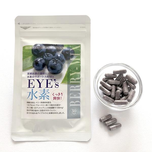 EYE's(アイズ)水素 サプリメント 30粒  ベリー系素材の配合(ドライアイ、疲れ目、近視、遠視、老眼、緑内障、眼圧低下)と水素のサポート力をミックス/1カプセルにブルーベリー約110粒分の成分