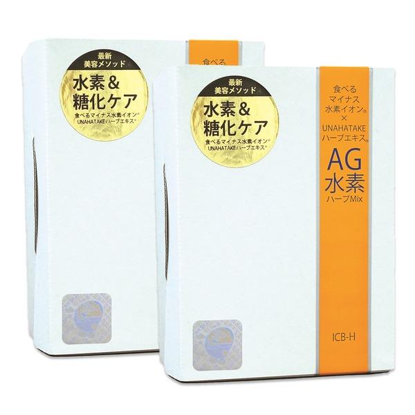 AG水素ハーブMIX 90カプセル×2箱:食べるマイナス水素イオン×UNAHATAKEエキス/水素サプリ/水素サプリメント