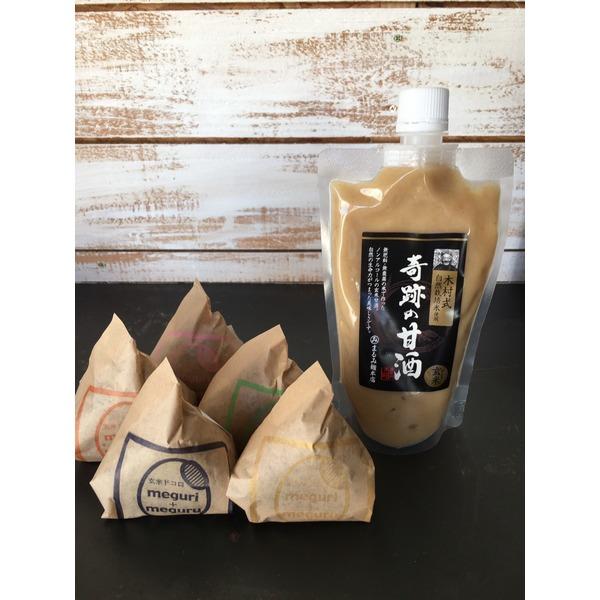 寝かせ玄米おにぎり5個 + 奇跡の甘酒(玄米)1個セット