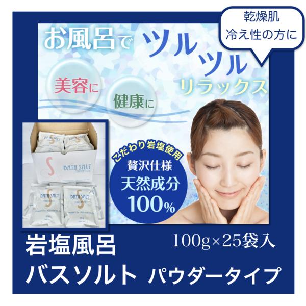 【岩塩風呂】バスソルト パウダータイプ 100g×25袋入