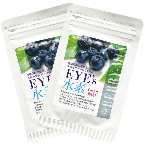 EYE's(アイズ)水素 サプリメント 30粒x2袋  ベリー系素材の配合(ドライアイ、疲れ目、近視、遠視、老眼、緑内障、眼圧低下)と水素のサポート力をミックス/1カプセルにブルーベリー約110粒分の成分