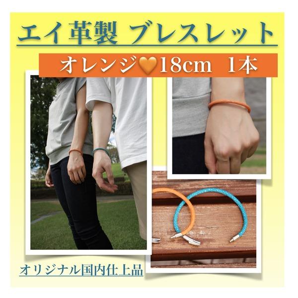 【エイ革(スティングレイ)】ガルーシャ オリジナルブレスレット 18cm オレンジ1本