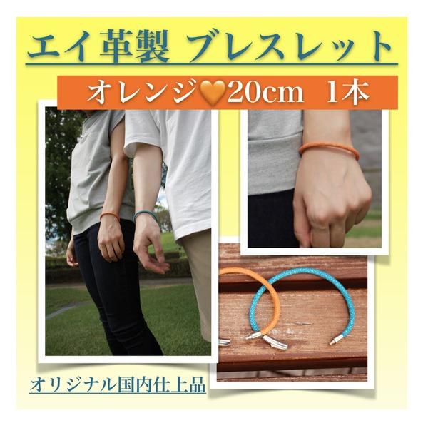 【エイ革(スティングレイ)】ガルーシャ オリジナルブレスレット 20cm オレンジ1本