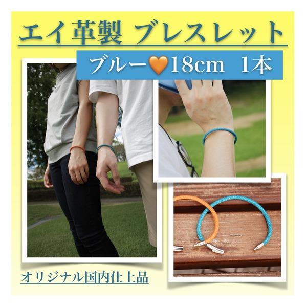 【エイ革(スティングレイ)】ガルーシャ オリジナルブレスレット 18cm ブルー1本