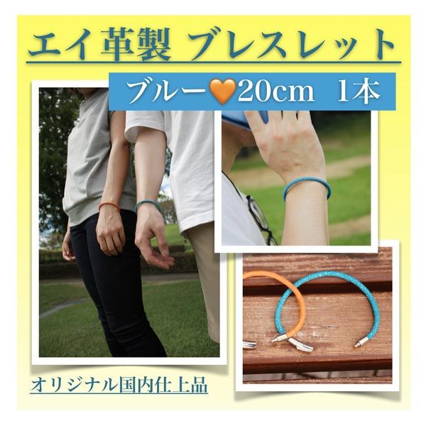 【エイ革(スティングレイ)】ガルーシャ オリジナルブレスレット 20cm ブルー1本