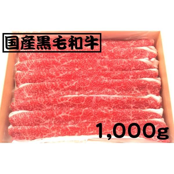 【メガ盛り1キロ!!】 国産銘柄黒毛和牛の前バラ  しゃぶしゃぶ すき焼き 1kg