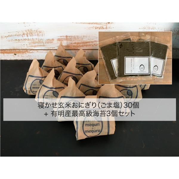 寝かせ玄米おにぎり(ごま塩)30個 + 有明産最高級海苔3個セット