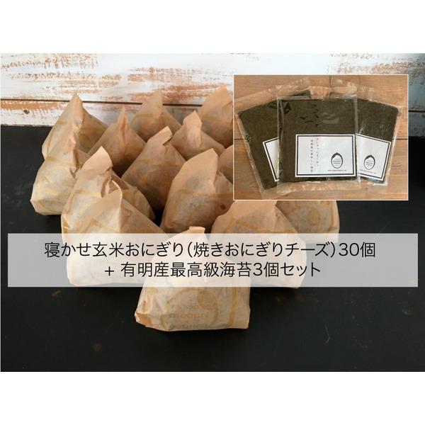 寝かせ玄米おにぎり(焼きおにぎりチーズ)30個 + 有明産最高級海苔3個セット