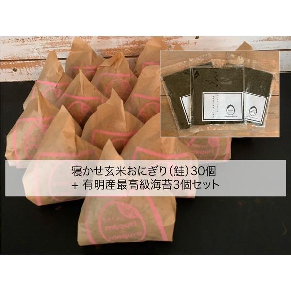 寝かせ玄米おにぎり(鮭)30個 + 有明産最高級海苔3個セット
