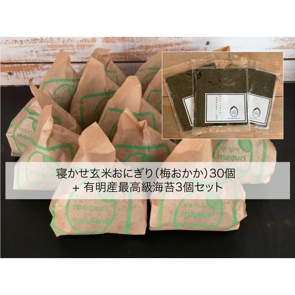 寝かせ玄米おにぎり(梅おかか)30個 + 有明産最高級海苔3個セット