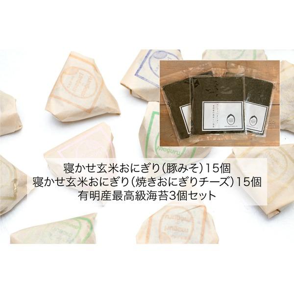 寝かせ玄米おにぎり(豚みそ)15個 +寝かせ玄米おにぎり(焼きおにぎりチーズ)15個 + 有明産最高級海苔3個セット