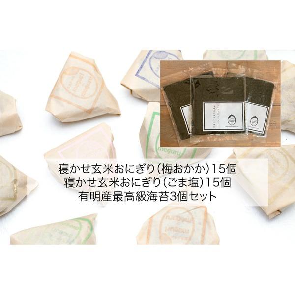 寝かせ玄米おにぎり(梅おかか)15個 + 寝かせ玄米おにぎり(ごま塩)15個 + 有明産最高級海苔3個セット