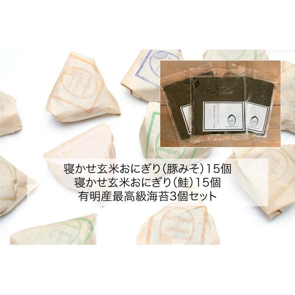 寝かせ玄米おにぎり(豚みそ)15個 + 寝かせ玄米おにぎり(鮭)15個 + 有明産最高級海苔3個セット