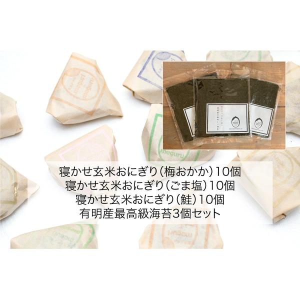寝かせ玄米おにぎり(梅おかか)10個 + 寝かせ玄米おにぎり(ごま塩)10個 + 寝かせ玄米おにぎり(鮭)10個 + 有明産最高級海苔3個セット