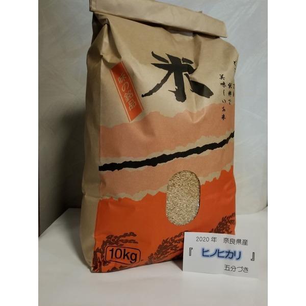 「大地のちからこぶ」の限定米(ヒノヒカリ 5分づき)10kg