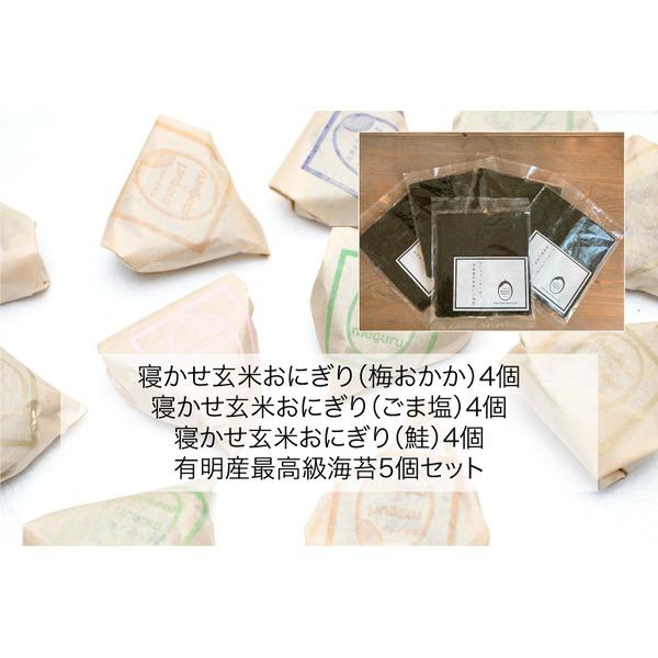 寝かせ玄米おにぎり(梅おかか)4個 + 寝かせ玄米おにぎり(ごま塩)4個 + 寝かせ玄米おにぎり(鮭)4個 + 有明産最高級海苔5個セット