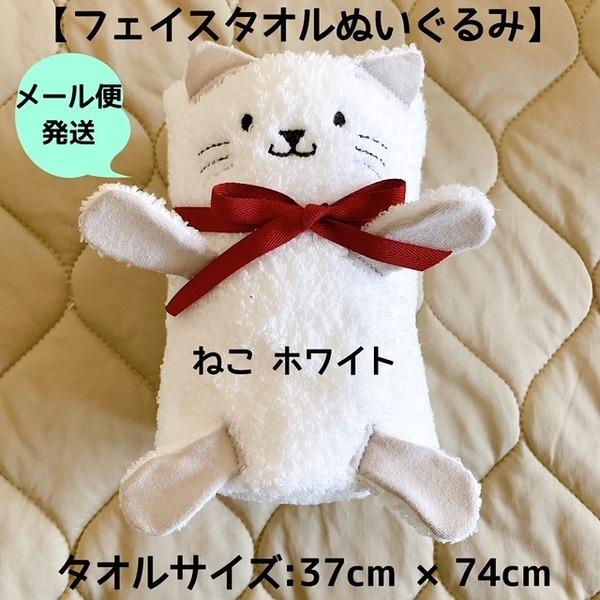 メール便発送【フェイスタオルぬいぐるみ 】『ねこ ホワイト』 ベビー タオル 日本製
