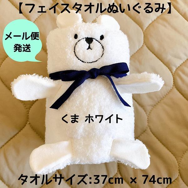 メール便発送【フェイスタオルぬいぐるみ 】『くま ホワイト』 ベビー タオル 日本製