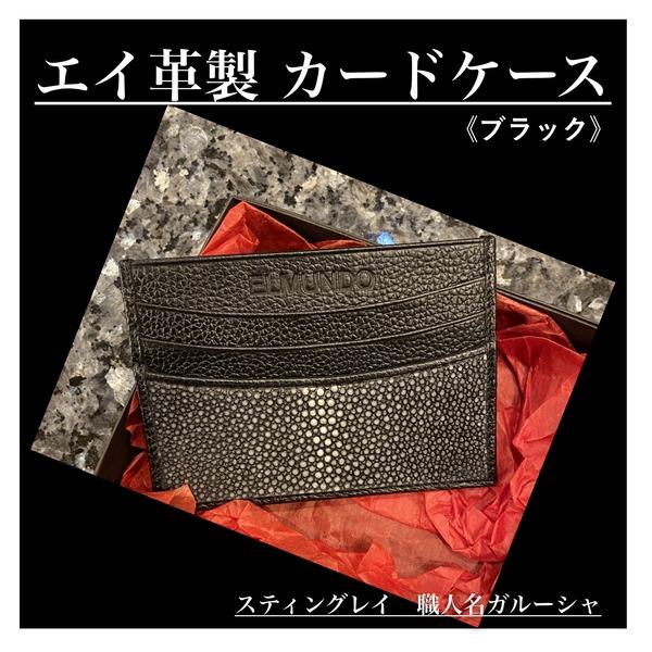 【エイ革(スティングレイ)】ガルーシャ オリジナル カードケース(ブラック)
