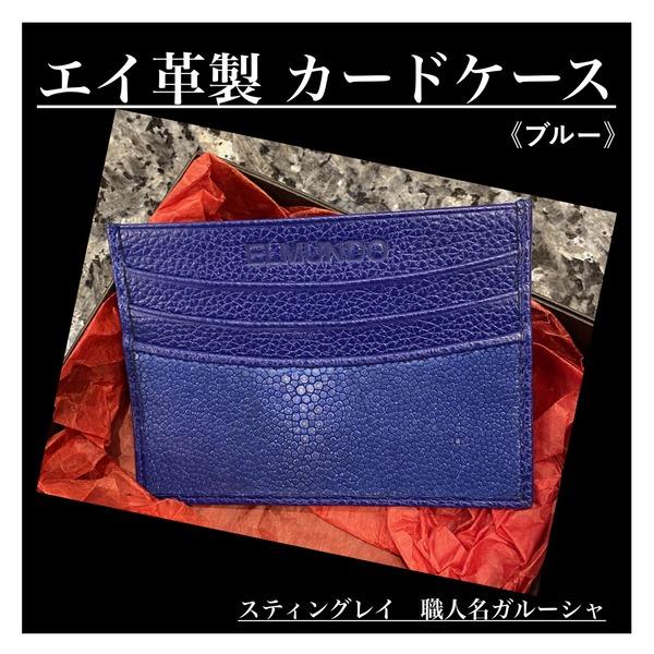 【エイ革(スティングレイ)】ガルーシャ オリジナル カードケース(ブルー)