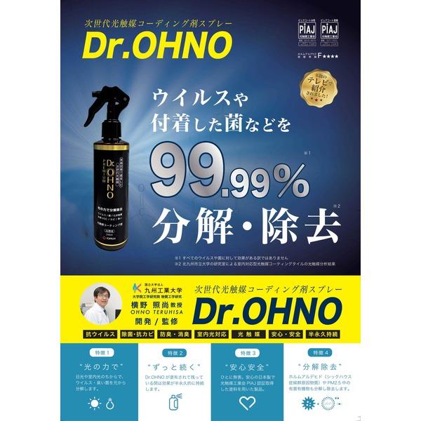 【最新の光触媒】Dr.OHNO PREMIUM(ドクターオーノ プレミアム)/250ml