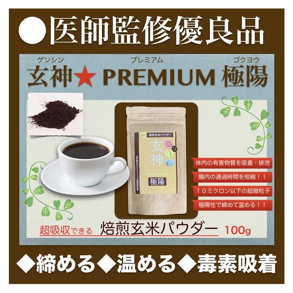 《焙煎玄米パウダー》玄神PREMIUM極陽100g (ゲンシンプレミアムゴクヨウ)