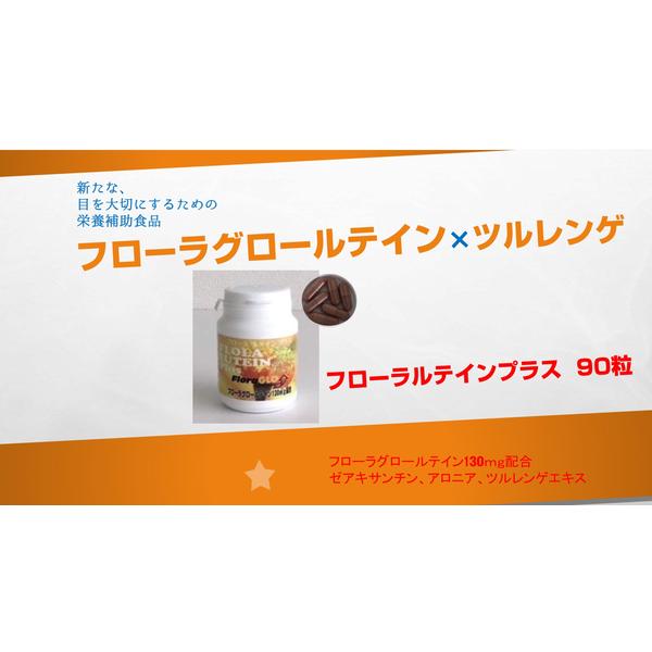 フローラルテインプラス『ルテイン・アロニア含有加工食品』 日本製