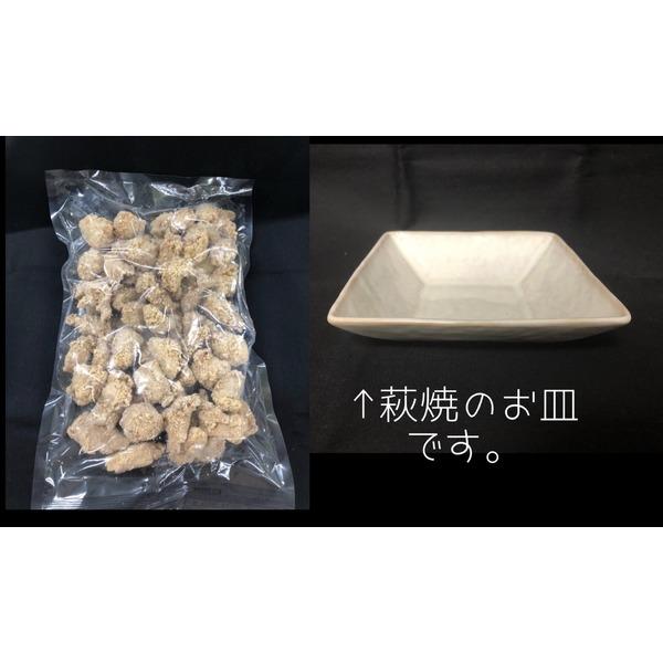 【長州どり】唐揚げと【萩焼】四角皿 ※当社冷凍商品3セットまで1セット分の送料で送れます