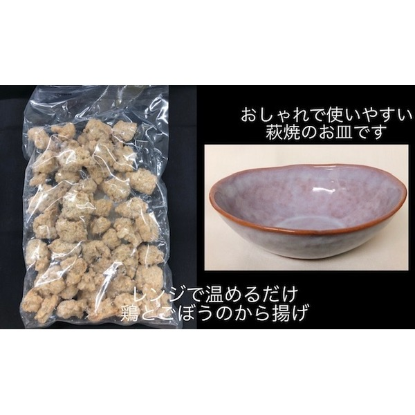 【国産若どり】鶏とごうぼうのから揚げ【萩焼】楕円皿 ※当社冷凍商品3セットまで1セット分の送料で送れます