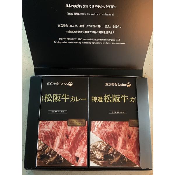 特選松阪牛カレー「お試し贈答用セット」3セット(計6個入り)<贈答用>